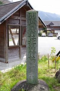 北畠神社社標(竹原コミュニティ防災センター前)