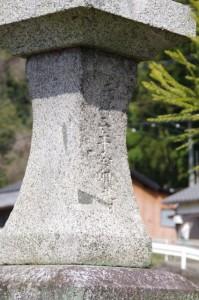 太神宮常夜燈(竹原コミュニティ防災センター前)