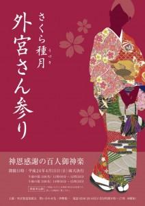 さくら種月(うづき)外宮さん参りのパンフレット