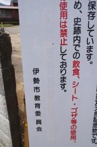 オヤネザクラのご観覧についての看板(国史跡 旧豊宮崎文庫)