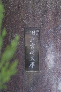 国史跡 旧豊宮崎文庫