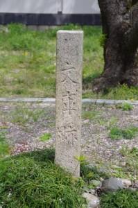 文庫跡の標石(国史跡 旧豊宮崎文庫)