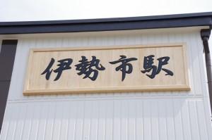 JR伊勢市駅の駅名板