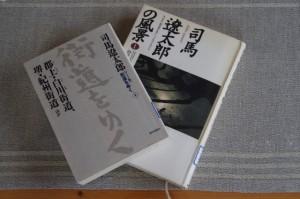 司馬遼太郎の「街道をゆく」ほか