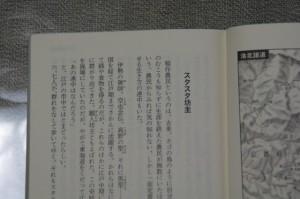 街道をゆく4(司馬遼太郎)の書き出し