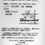 伊勢市の公民館講座(2012年度前期)「やさしい古文書」の受講証(はがき)