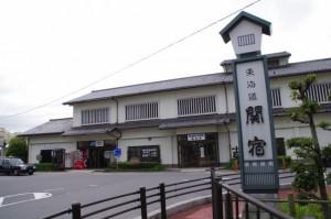JR関駅、亀山市観光協会