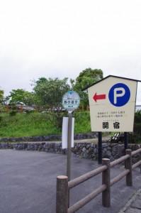 関宿 西追分駐車場