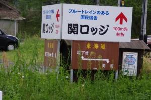 坂下宿、関宿の案内板