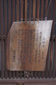 南禅寺 井口家の説明板
