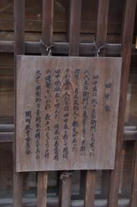 田中屋の説明板