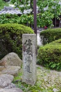 停車場道の石柱(17)