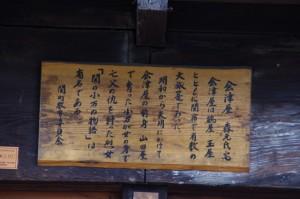 地蔵院門前の町並み(19)、会津屋の説明板