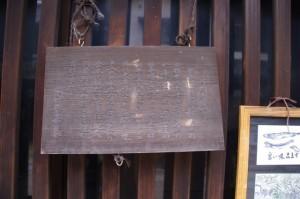 地蔵院門前の町並み(19)、鍛冶屋の説明板
