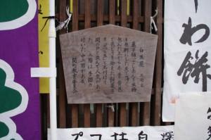 白玉屋 三宅家の説明板
