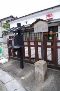 関郵便局前