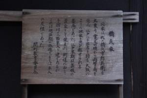 橋爪家(12)の説明板