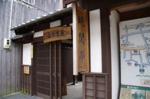 百六里庭、眺関亭(10)