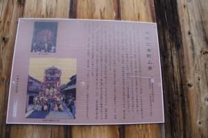中町三番町山車倉(9)の説明板