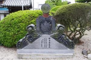 瑞光寺 観音堂の鬼瓦