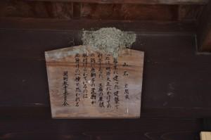 山石 岩間家の説明板