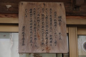 遊快亭 坂口家の説明板