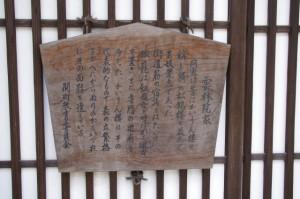 雲林院家の説明板