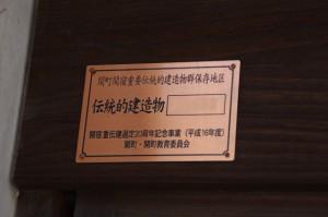 各建物に取り付けられている管理票