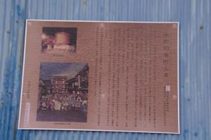 中町四番町山車の説明板