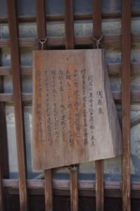 浅原家の説明板