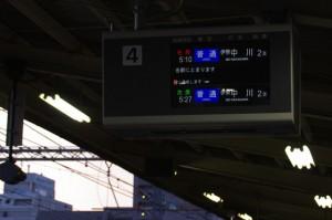 近鉄伊勢市駅 名古屋、大阪方面始発電車
