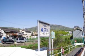 竜田川左岸(南生駒駅付近)