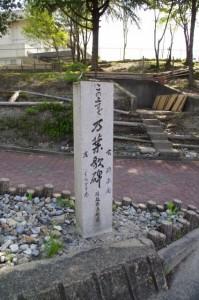万葉歌碑の道標(生駒市立大瀬中学校前)