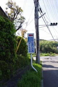 「矢田山遊びの森」への案内板