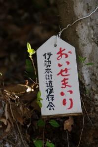 「おいせまいり札(伊勢本街道保存会)」(榁木峠付近)