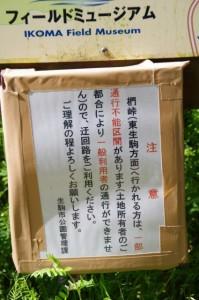 矢田丘陵遊歩道の注意書き