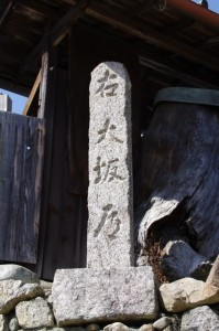 「右 大坂屋」の道標(追分本陣村井家住宅前)