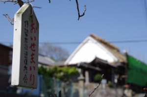 「おいせまいり札」と追分本陣村井家住宅