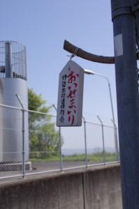 「おいせまいり札」(大和田配水池付近)