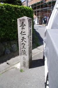 垂仁天皇陵、安康天皇陵の道標