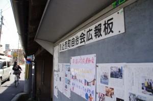 尼辻西町自治会広報板