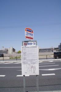 三笠中学校前バス停(奈良交通)