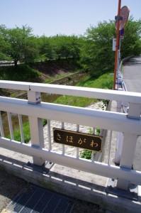 高橋(佐保川)