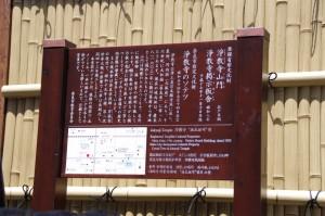 淨教寺山門、ソテツの案内板