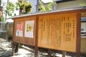 率川神社の案内板