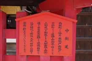 中街道の説明板