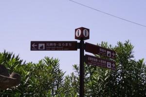 元興寺・ならまちへの道案内