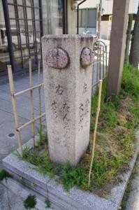 道標(奈良町情報館付近)