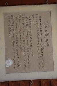 「三尸の虫」退治の説明板