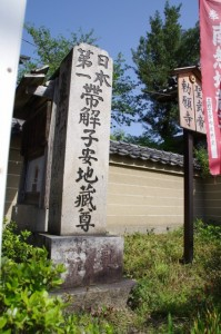 「日本第一帯解子安地蔵尊」の石柱
